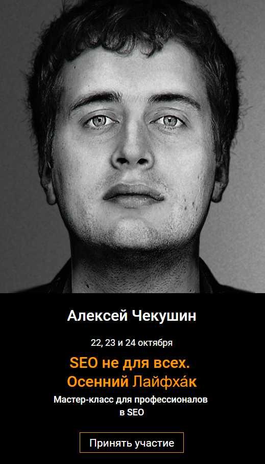 Мастер-класс Алексея Чекушина