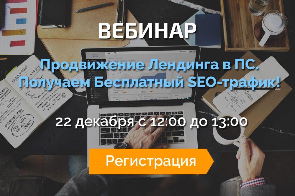 banner-prodvizhenie-lending-pejdzh1