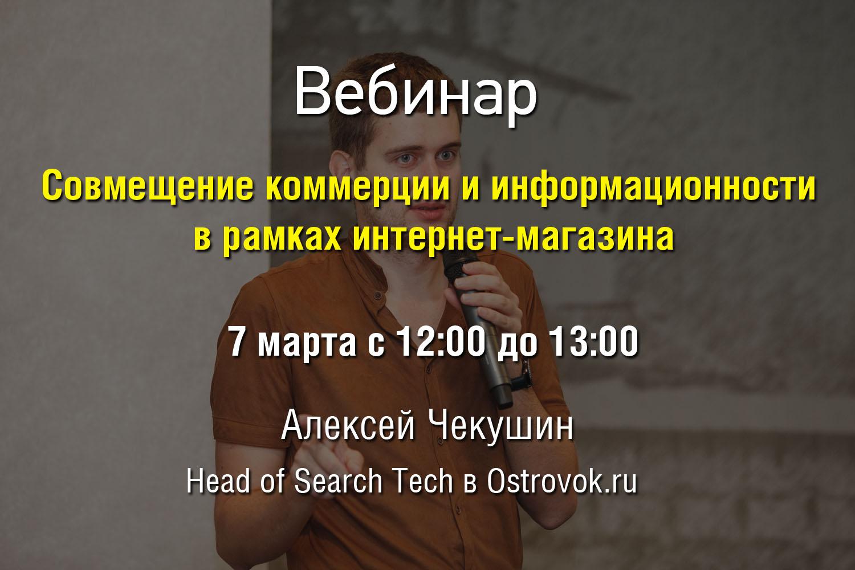 Вебинар Алексей Чекушин
